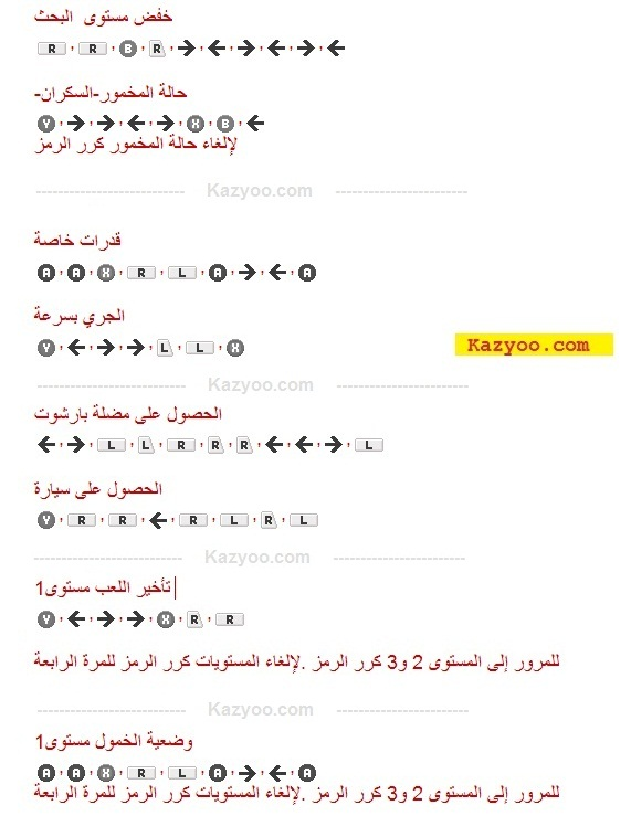 Codes GTA 5 Xbox Arabe