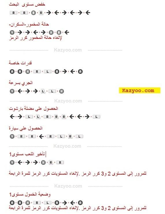 Codes GTA 5 Xbox Arabe GTA V كودات بالعربية