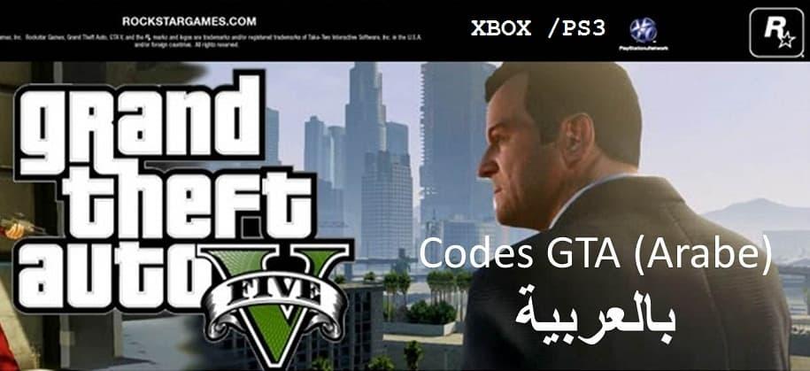 -codes gta 5 arabe بالعربية