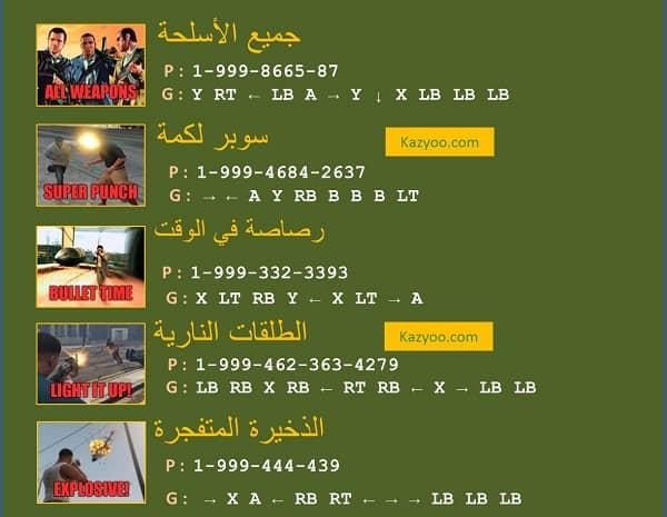 Codes Gta 5 Xbox One Arabe Illustr 233 S أحدث كودات بالعربية