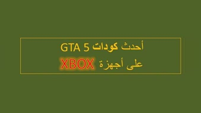كودات بالعربية GTA V Codes GTA 5 Xbox One Arabe