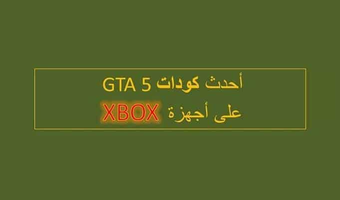 اكواد gta v xbox one