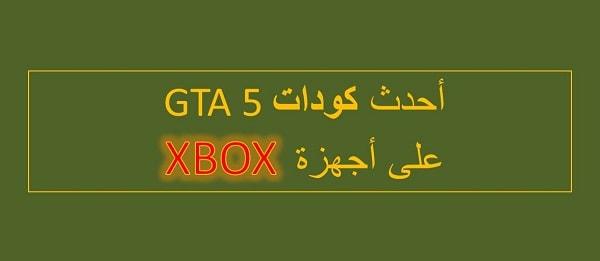 gta 5 download apk xbox 360