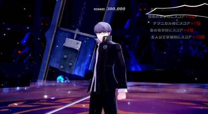 Foggy Day Guide, battre Yu Narukami dans Persona 5 Royal